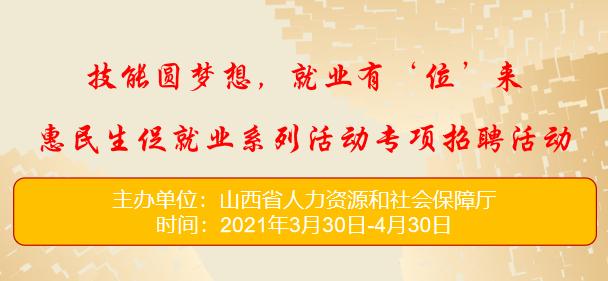 """惠民生促就业系列活动——""""技能圆梦想,就业有'位'来""""专项招聘活动"""
